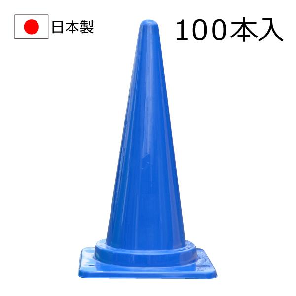 カラーコーン〔ブルー〕100本入