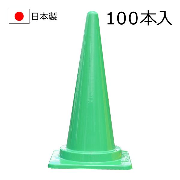 カラーコーン〔グリーン〕100本入