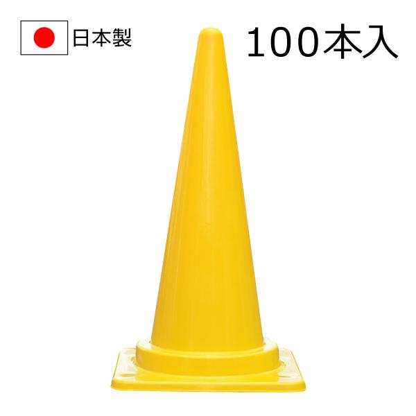 カラーコーン〔イエロー〕100本入