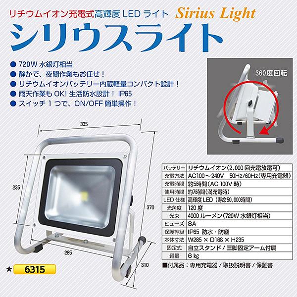 シリウスライト AC型高輝度LED投光器