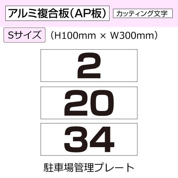 駐車場管理の方に必須アイテム 駐車場管理プレート 買取 番号札 H100mm×W300mm 新作送料無料