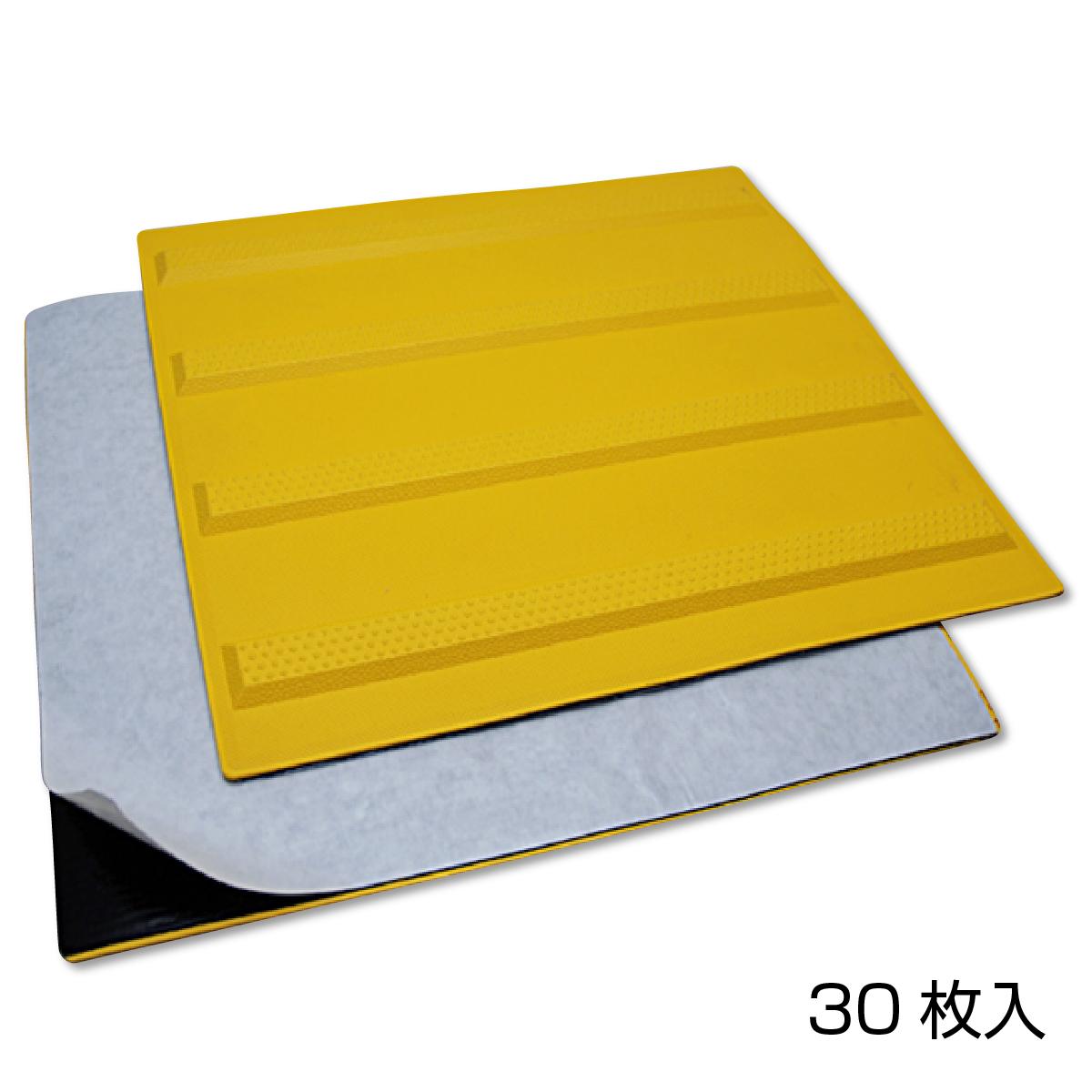 点字プレート アイエスプレート(is-PLATE)ゴム製 300×300mm 箱30枚入