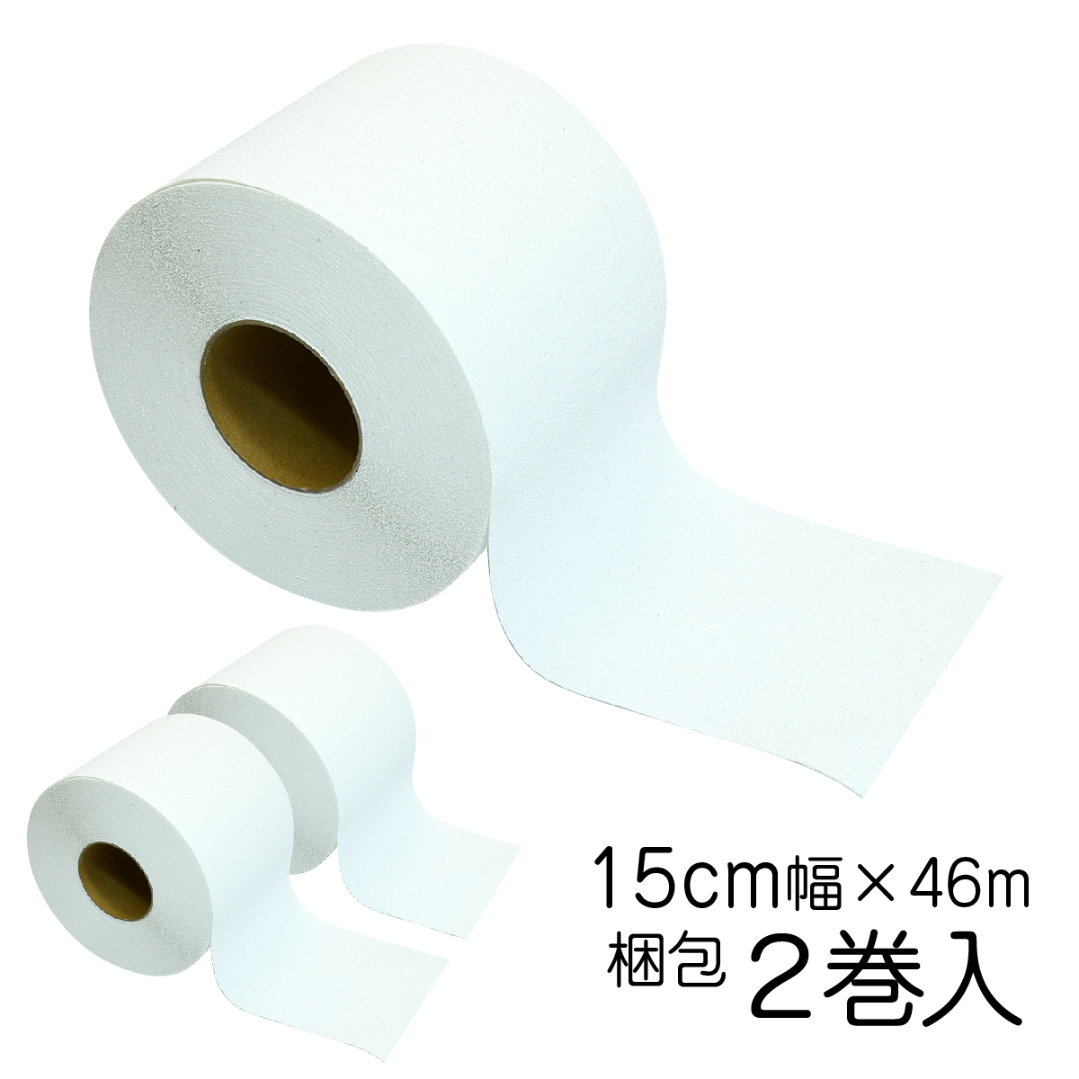 ジスラインテープ白(15cm幅 46m×2巻)