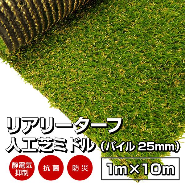 メンテナンスフリーでリアリティーのある人工芝 リアリーターフ 人工芝ミドル(パイル25mm)1m×10m(静電気抑制・抗菌・防炎)
