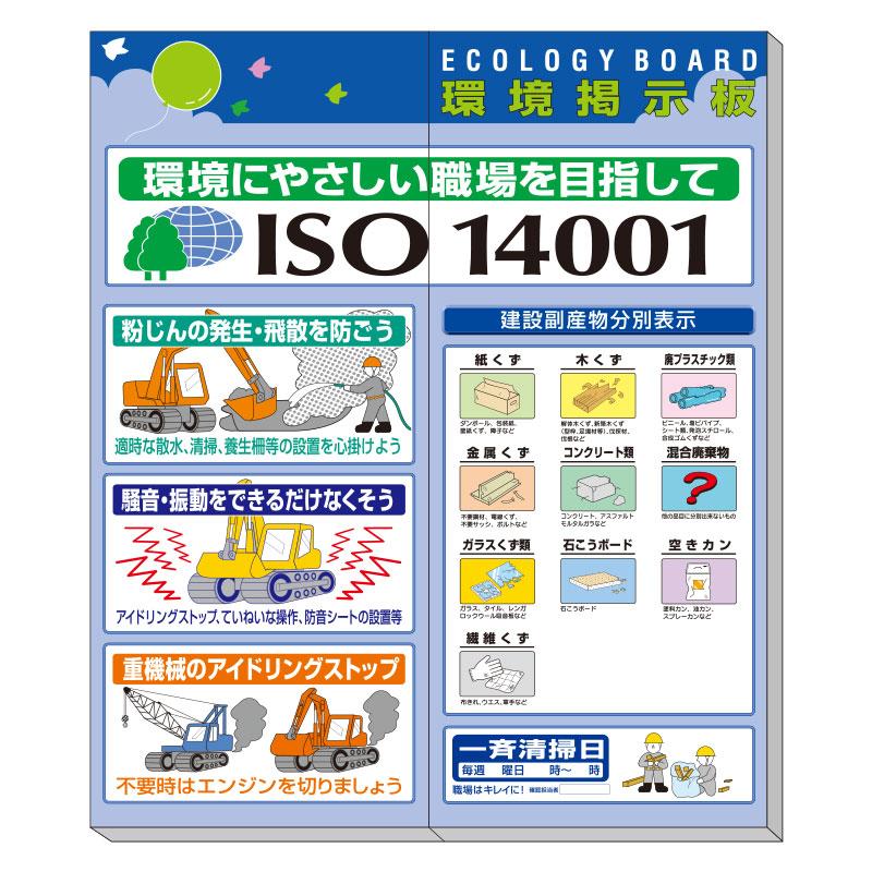 ユニット 313-903 環境掲示板(小)風船・ISO14001