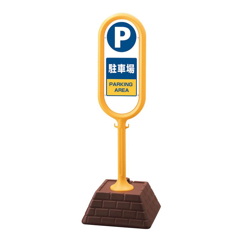 ユニット 867-861YE #サインポスト(黄)片面駐車場