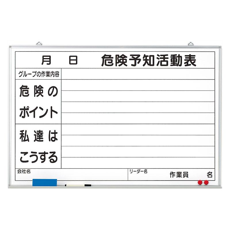 ユニット 320-03 危険予知活動表黒板(大)ホワイトボード