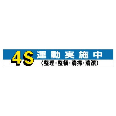 ユニット 352-05 横断幕 4S運動実施中