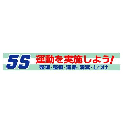 ユニット 352-06 横断幕 5S運動を実施しよう!