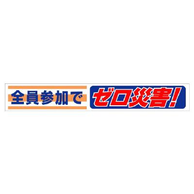 ユニット 352-07 横断幕 全員参加でゼロ災害!