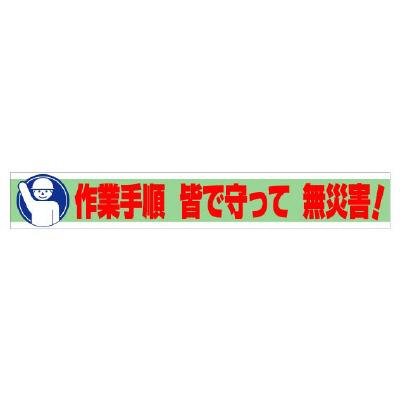 ユニット 352-11 横断幕 作業手順 皆で守って 無災害!