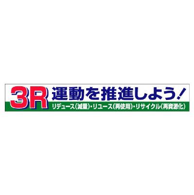 ユニット 352-15 横断幕 3R運動を推進しよう!