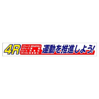 ユニット 352-17 横断幕4R運動