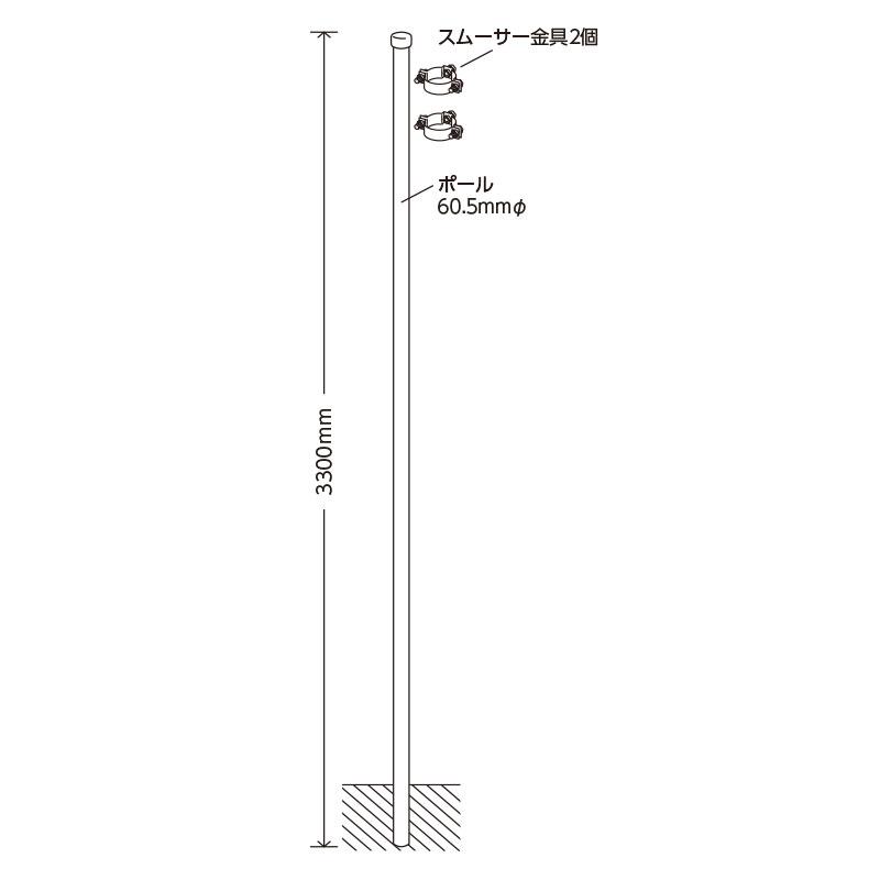 ユニット 395-021 埋込用ポール60.5φスム―サー金具付