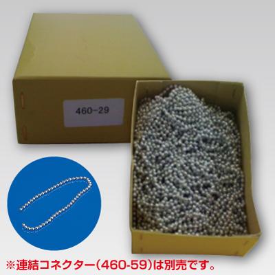 ユニット 460-29 ボールチェーン 3φ×50m