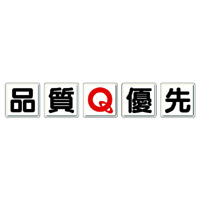 ユニット 803-80A 一文字看板 品質Q優先