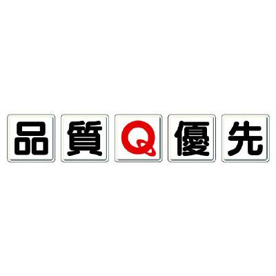 ユニット 803-81A 一文字看板 品質Q優先