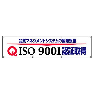 ユニット 822-17 ISO9001認証取得横断幕