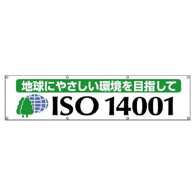 ユニット 822-19 ISO14001横断幕 地球にやさしい