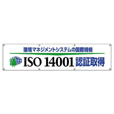 ユニット 822-29 ISO14001認証取得横断幕