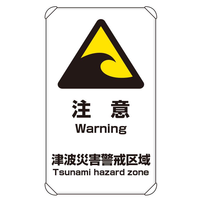 ユニット 824-66A 避難・誘導標識 津波注意