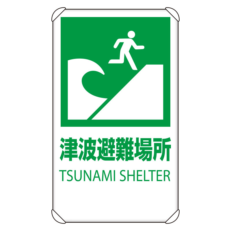 ユニット 824-76B 反射表示板 津波避難場所 平リブ付