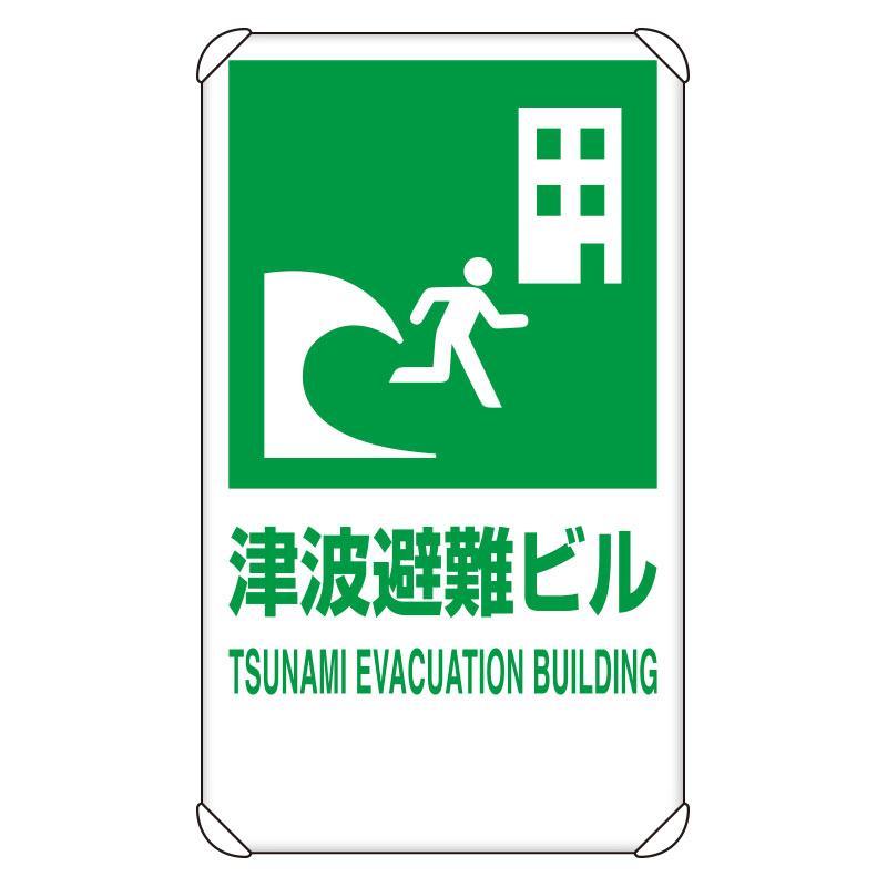 ユニット 824-77B 反射表示板 津波避難ビル 平リブ付