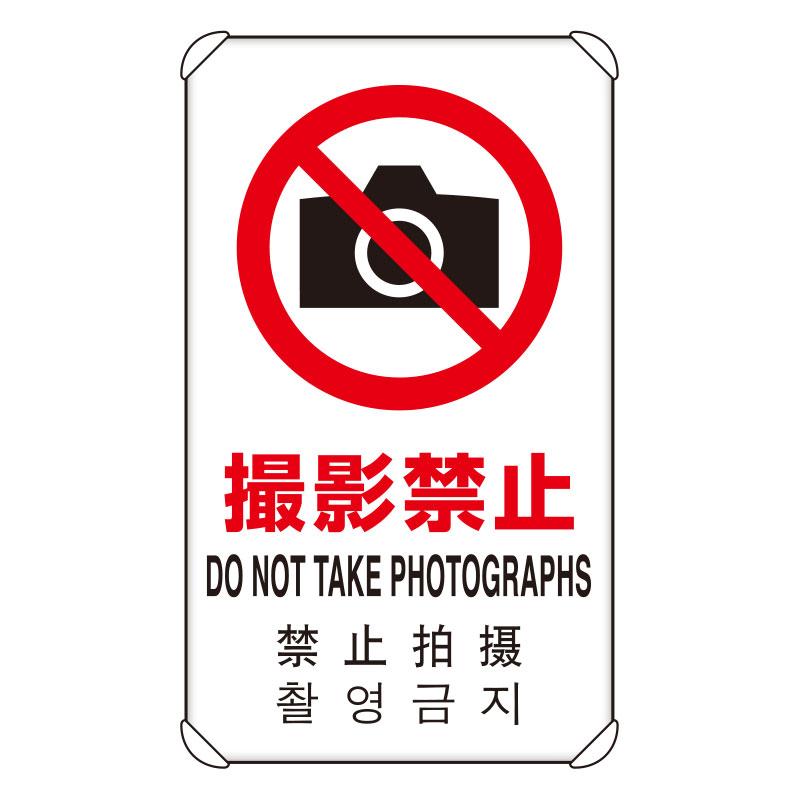ユニット 833-908 4カ国語標識 平リブタイプ撮影禁止
