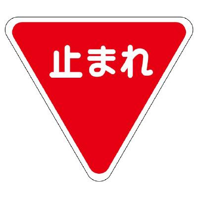ユニット 835-010 標識マーク一時停止 1000