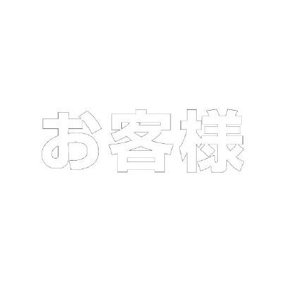 ユニット 835-025W 文字 お客様 300 × 300白