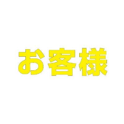 ユニット 835-025Y 文字 お客様 300 × 300黄