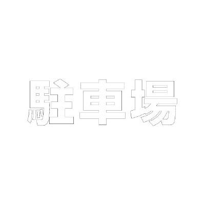 ユニット 835-026W 文字 駐車場 300 × 300白