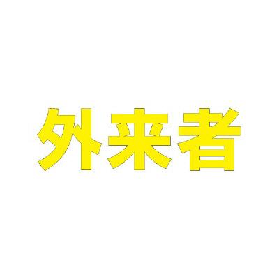 ユニット 835-029Y 文字 外来者 300 × 300黄