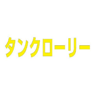 ユニット 835-033Y 文字 タンクローリー 300×300黄