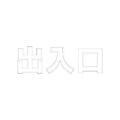 ユニット 835-035W 文字 出入口 300×300白
