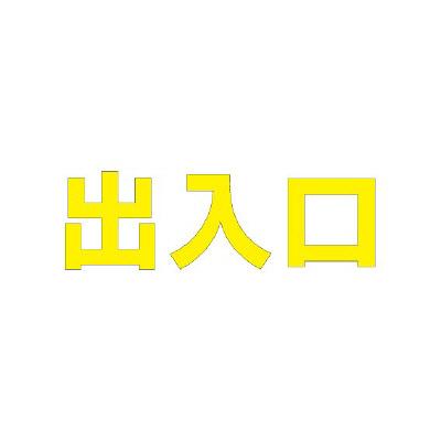 ユニット 835-035Y 文字 出入口 300×300黄