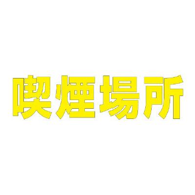 ユニット 835-040Y 文字 喫煙場所 300×300黄