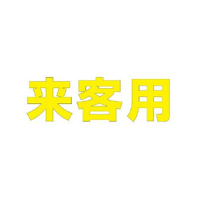 ユニット 835-044Y 文字 来客用 500×500黄