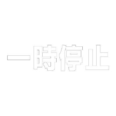 ユニット 835-045W 文字 一時停止 500×500白