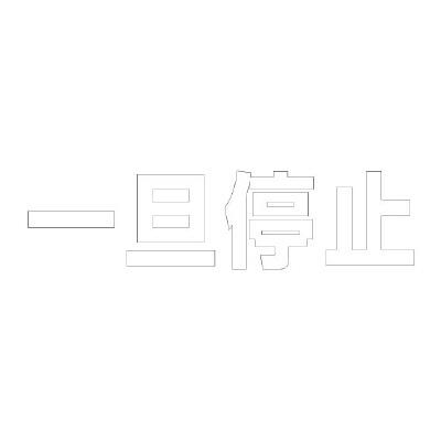 ユニット 835-046W 文字 一旦停止 500×500白
