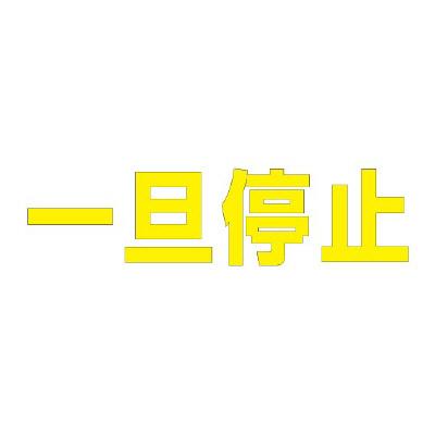 ユニット 835-046Y 文字 一旦停止 500×500黄