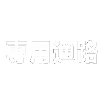 ユニット 835-047W 文字 専用通路 500×500白