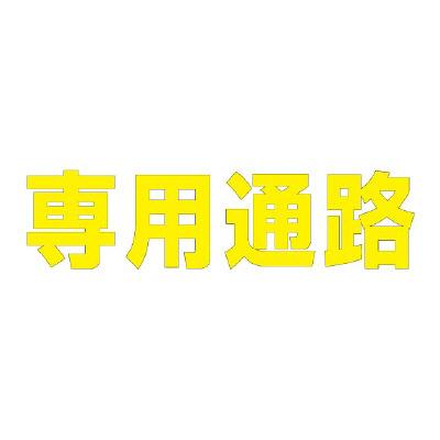 ユニット 835-047Y 文字 専用通路 500×500黄