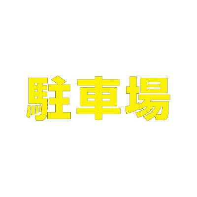 ユニット 835-050Y 文字 駐車場 500×500黄