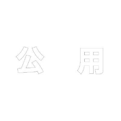 ユニット 835-051W 文字 公用 500×500白
