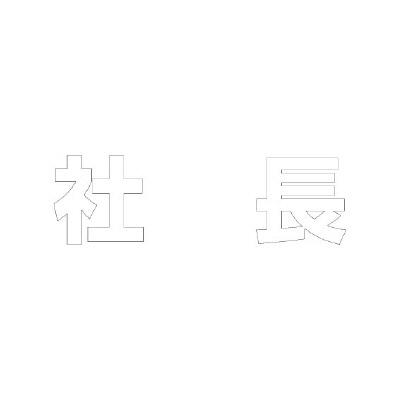 ユニット 835-052W 文字 社長 500×500白