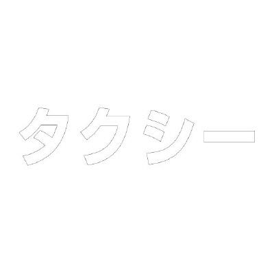 ユニット 835-054W 文字 タクシー 500×500白
