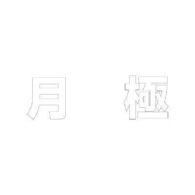 ユニット 835-055W 文字 月極 500×500白