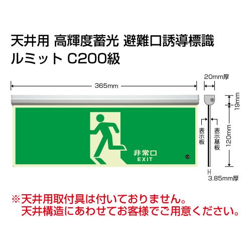 ユニット 836-010 高輝度蓄光標識 避難口天井用C200級