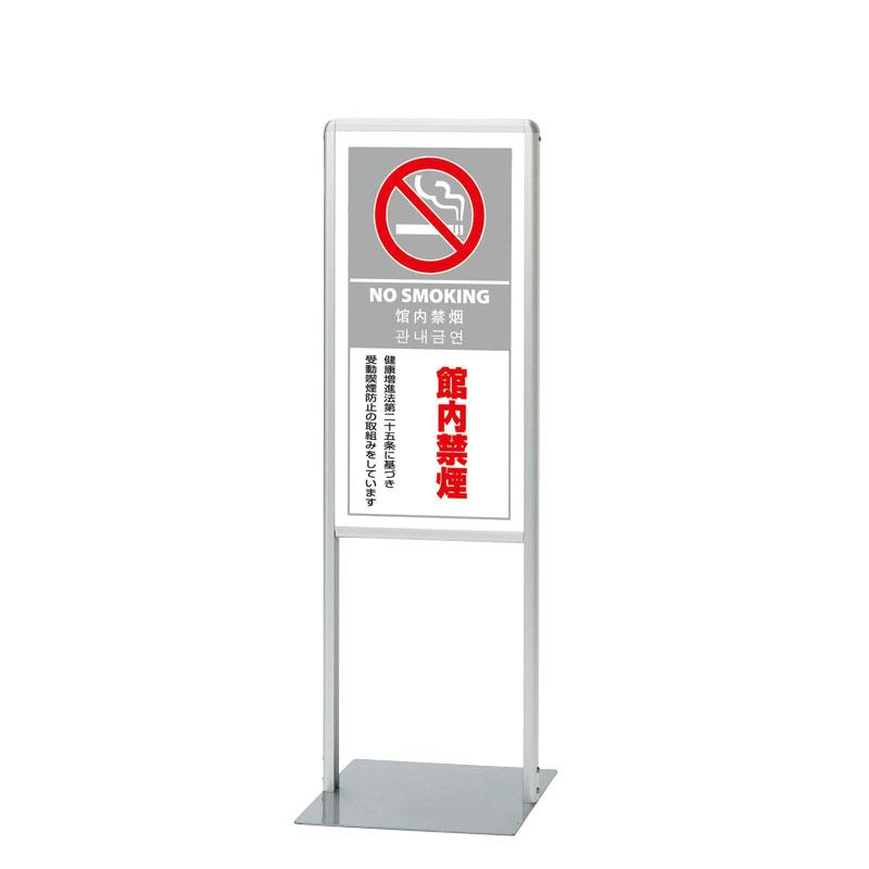 ユニット 865-181 サインスタンドAL Bタイプ片面館内禁煙